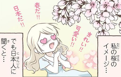 初めて桜を見て興奮マックス! 感動のあまりに...?/北欧女子オーサが見つけた日本の不思議5(1)