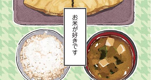幸せの味、それはお米。ダイエット中でも食べるには... /我慢せずに30キロ痩せました!(3)