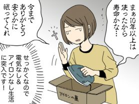 もしアイロンのない生活をしてみたら...⁉/いきなり! 電気なし生活(10)