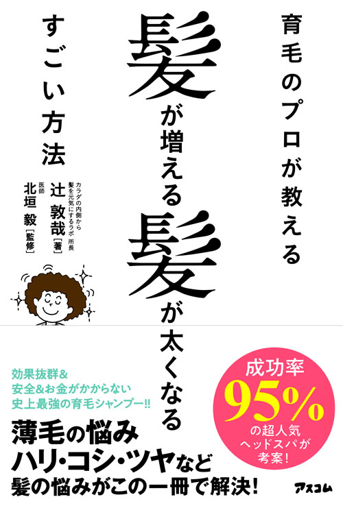 H1_育毛のプロが教える髪が増える髪が太くなるすごい方法.jpg
