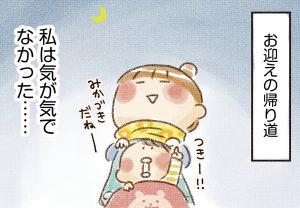 暗いのこわい! 息子とのたたかい/カタノトモコの電気なし生活2【平日夜編】