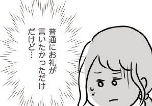 やめとく? 送る? 初めてのLINEに無性にどきどき/夫がいても好きになっていいですか?(14)