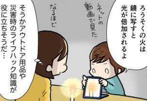 家事と仕事の両立がハードに.../前川さなえの電気なし生活2【平日夜編】