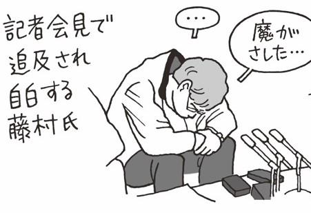 遺跡捏造、「ゴッドハンド」の嘘で考古学界に激震!/2000(平成12)【平成ピックアップ】