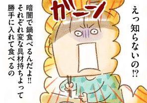 たまにはこんな日も...いややっぱり無理!/カタノトモコの電気なし生活4【休日夜編】