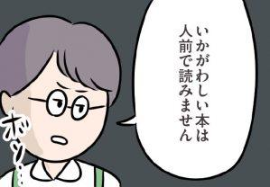 孤独な日々だけど、気難しい同僚の新しい一面が...?/夫がいても好きになっていいですか?(11)