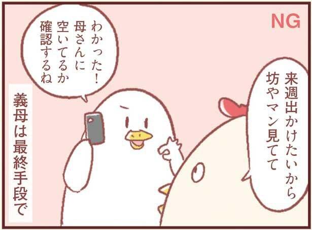 お前の子どもだよ? 父親の言動NGパターンと模範解答/主婦の給料5億円ほしーー!!! (12)