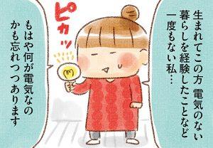 明るいうちに全部済ますぞ!/カタノトモコの電気なし生活1【平日昼編】