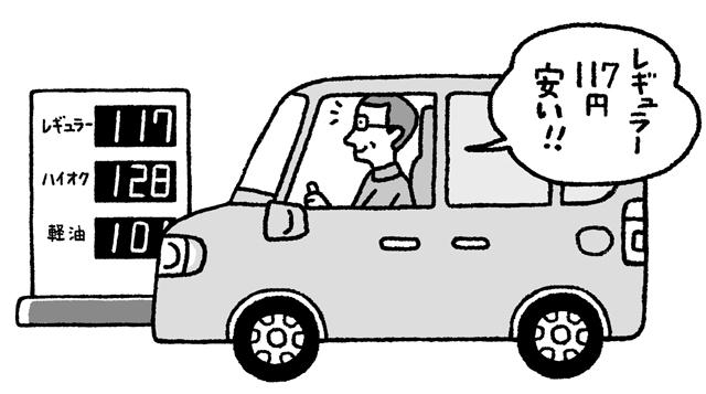 「原油価格の下落」私たちの暮らしにどんな影響があるの?