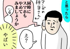 もしテレビのない生活をしてみたら...!?/いきなり! 電気なし生活(22)