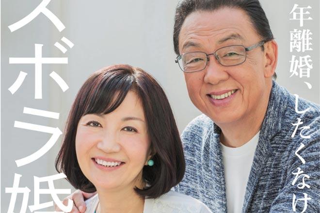 「日本一の浮気夫」梅沢富美男の妻が語る、夫婦円満の秘訣