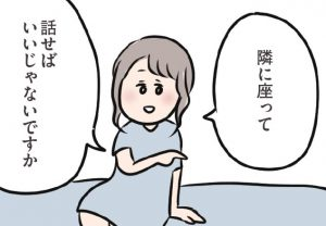 同じ部屋なのに距離が遠い...。緊張と欲の狭間で/夫がいても好きになっていいですか?(47)