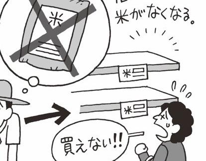 お米が店頭から消えた!「平成の米騒動」の顛末って?/1993(平成5)年【平成ピックアップ】