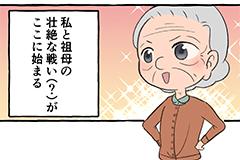 同居する73歳祖母の「認知症介護」を漫画に。孫目線で伝えたい「