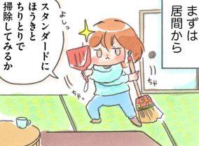 もし掃除機のない生活をしてみたら...⁉/いきなり! 電気なし生活(6)