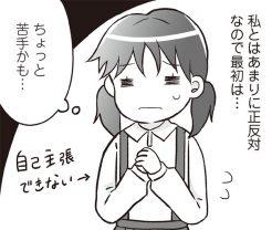 初めて打ち明けた母子家庭...でも今でも仲良しなんです/明日食べる米がない!(6)