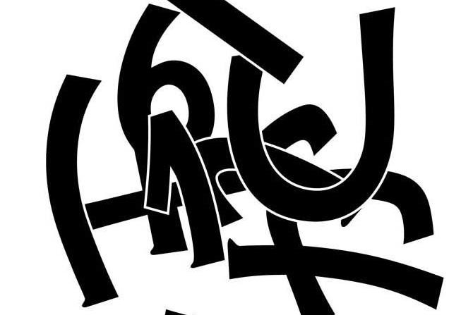重なり文字を判読して、脳の「見る力」をパワーアップ!/脳トレ