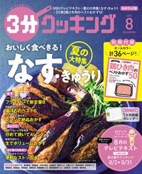 3分クッキング8月号(NTV版)表紙データ_w200px.jpg