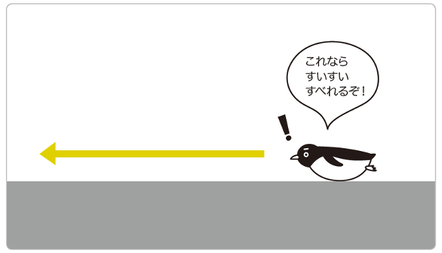 ダイエットが続けられる簡単3ステップ!キーワードは「私はペンギン」
