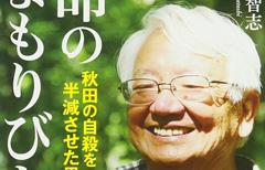 「死ぬほど迷惑をかけた人はいないよ」秋田県の自殺を半減させた男の絶望者を笑顔にさせる言葉とは?