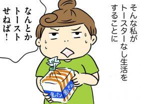 もしトースターのない生活をしてみたら...⁉/いきなり! 電気なし生活(11)