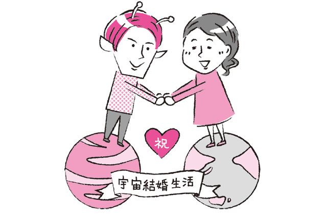 心地よい関係をどう築けば...⁉ カサンドラ症候群のカウンセラーが伝えたい「いろいろな夫婦のカタチ」