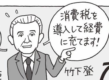 家計を直撃! 財政不安払拭か? 消費税ついに導入/1989(平成元)年【平成ピックアップ】
