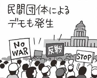 激化する反対デモを押しのけて、安全保障関連法案可決/2015(平成27)【平成ピックアップ】