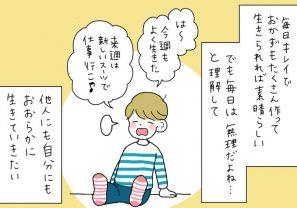 自分にも他人にもおおらかに♪ 日本の「日常のハードル」は高すぎ!/がんばらなくても死なない(5)