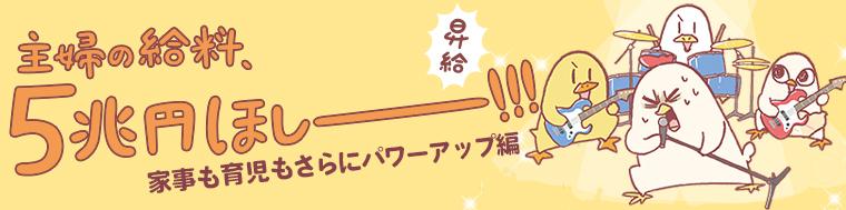 主婦の給料5兆円(~21年11月18日).jpg