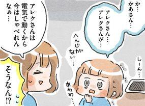 これがリアル闇鍋だ!!/まつざきしおりの電気なし生活2【平日夜編】