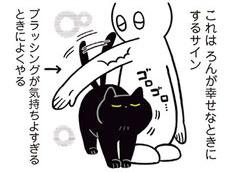 三つ指ついて「おかえりなさい」猫・ろんの疲れが吹き飛ぶ愛情表現/黒猫ろんと暮らしたら