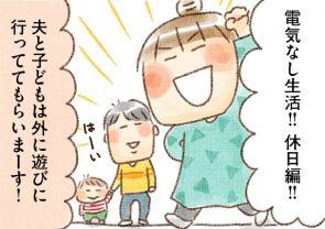 数年ぶりにアナログでお仕事...⁉/カタノトモコの電気なし生活3【休日昼編】