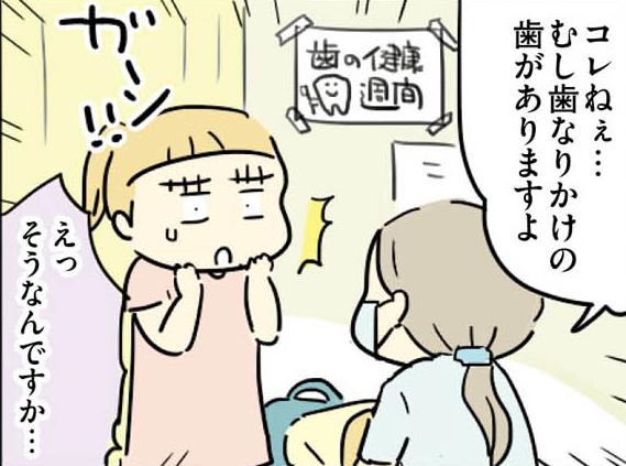 「お母さんちゃんとしてあげてくださいね」の一言が胸に突き刺さる/母親だから当たり前?(4)