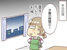 非常食にも限りがあるし.../なぎまゆの電気なし生活2【平日夜編】