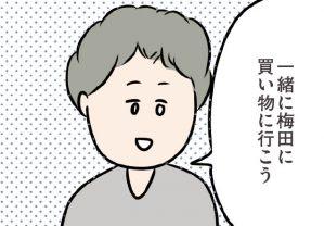 見られたくない...。夫と歩くのにも気を使ってしまう.../夫がいても好きになっていいですか?(39)