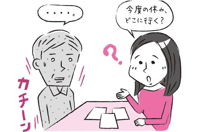 「私がおかしいの?」二十数年間の結婚生活の中で穏やかな夫にストレスを感じた理由