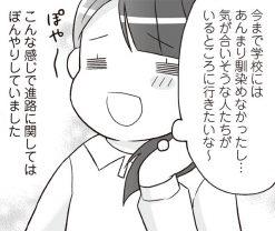 「通いたい」より「通える」高校。経済的理由で諦める悔しさ.../明日食べる米がない!(19)
