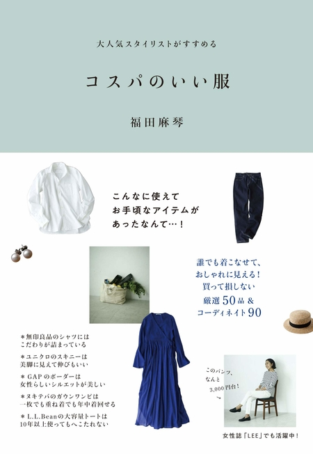 H1-122-コスパのいい服.jpg