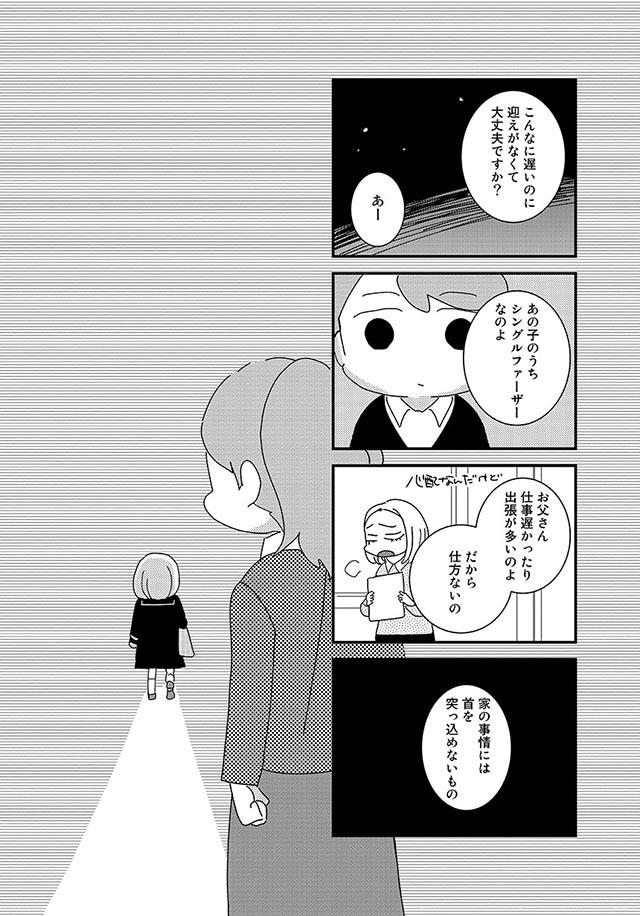 hahaoya01_02.jpg