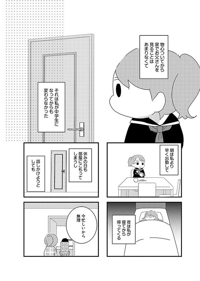 hahaoya02_02.jpg