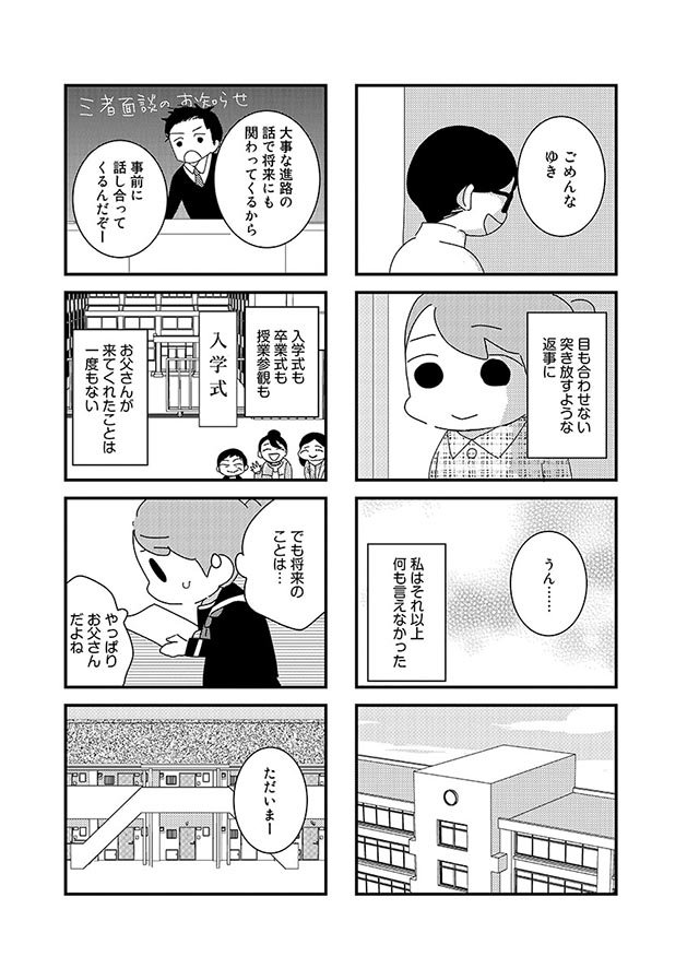 hahaoya02_03.jpg