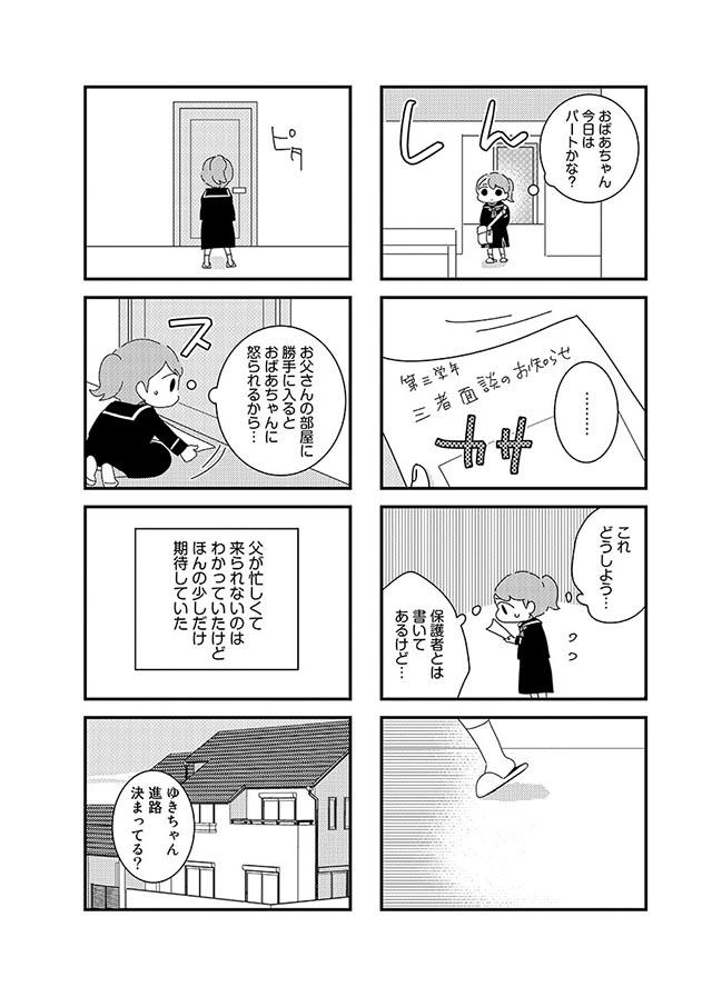 hahaoya02_04.jpg