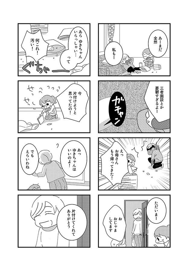 hahaoya02_05.jpg