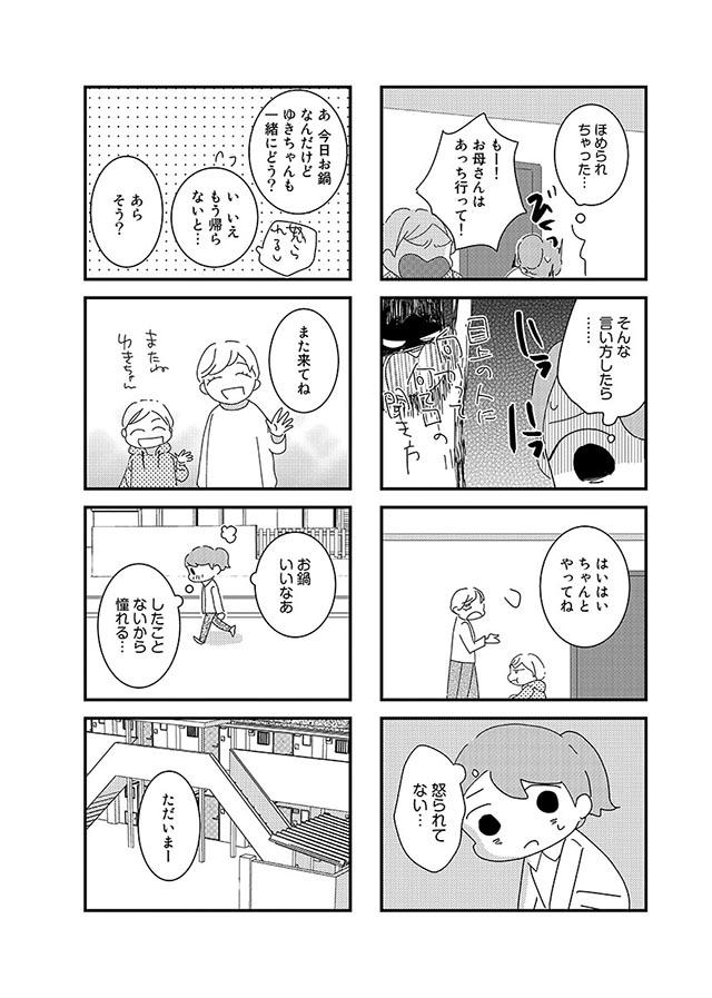 hahaoya02_06.jpg