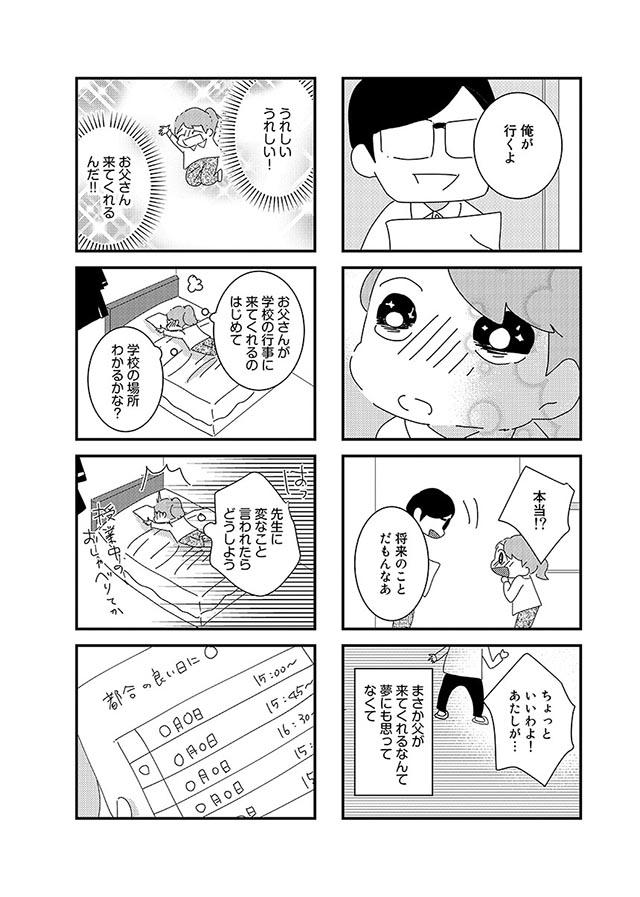 hahaoya02_08.jpg