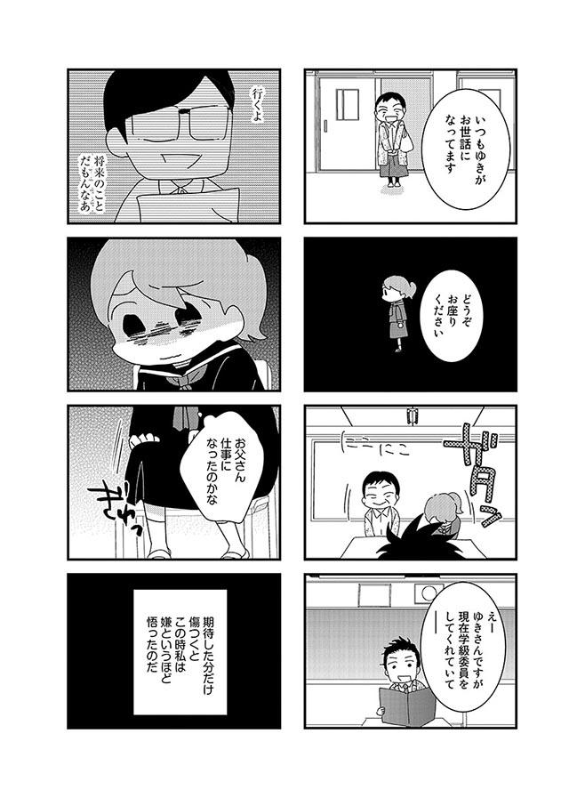 hahaoya02_10.jpg