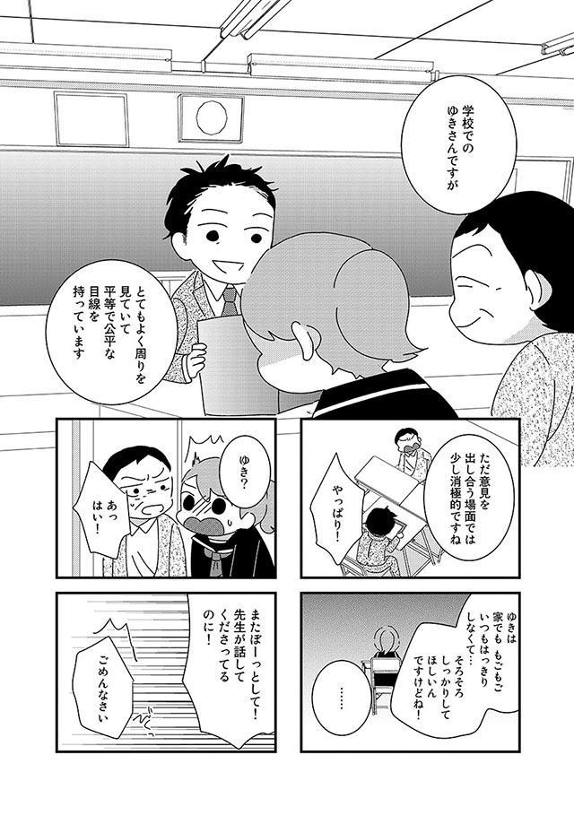 hahaoya03_02.jpg