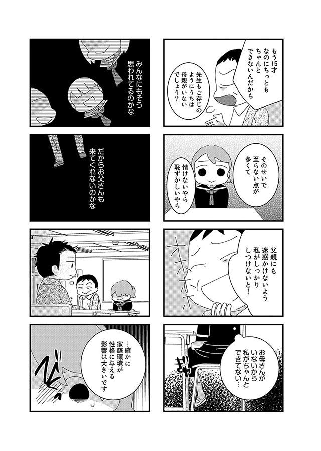 hahaoya03_03.jpg