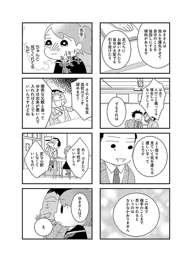 hahaoya03_04.jpg